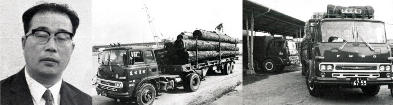 初代社長と芝田運輸の歴史